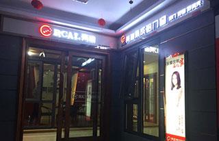 专卖店名称:湖北省钟祥
