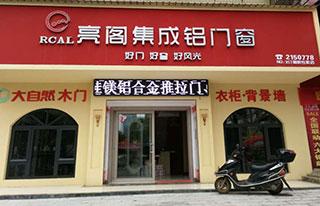 专卖店名称:湖南省湘阴