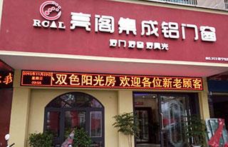 专卖店名称:湖南省新宁