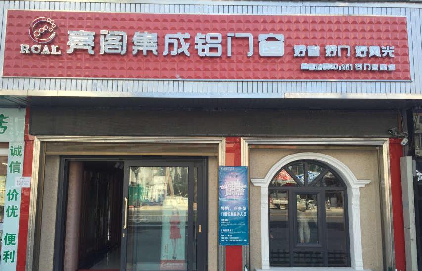 专卖店名称:湖南省石门