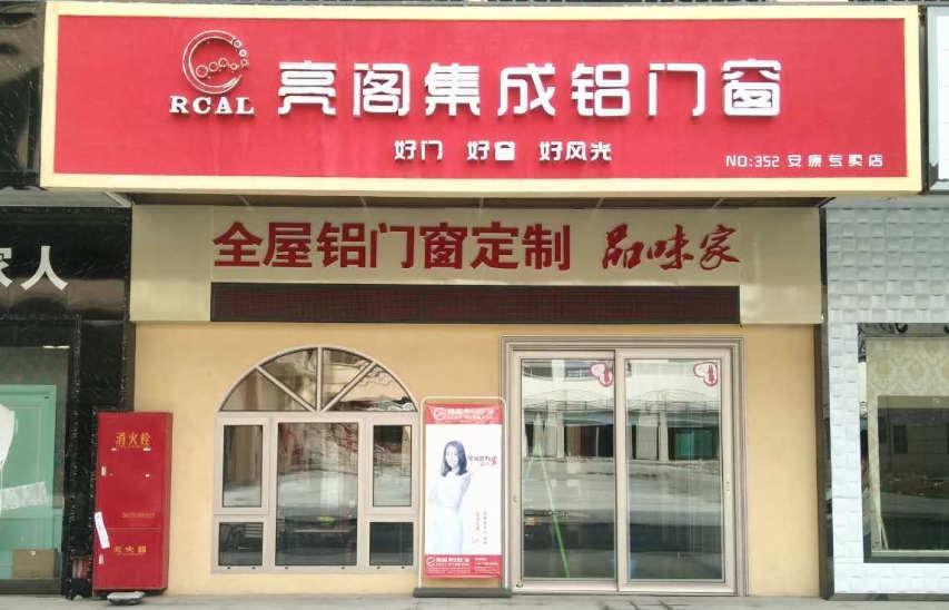 专卖店名称:陕西省安康
