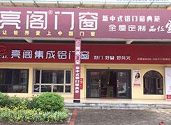 manbetx官网网扯门窗汉川店