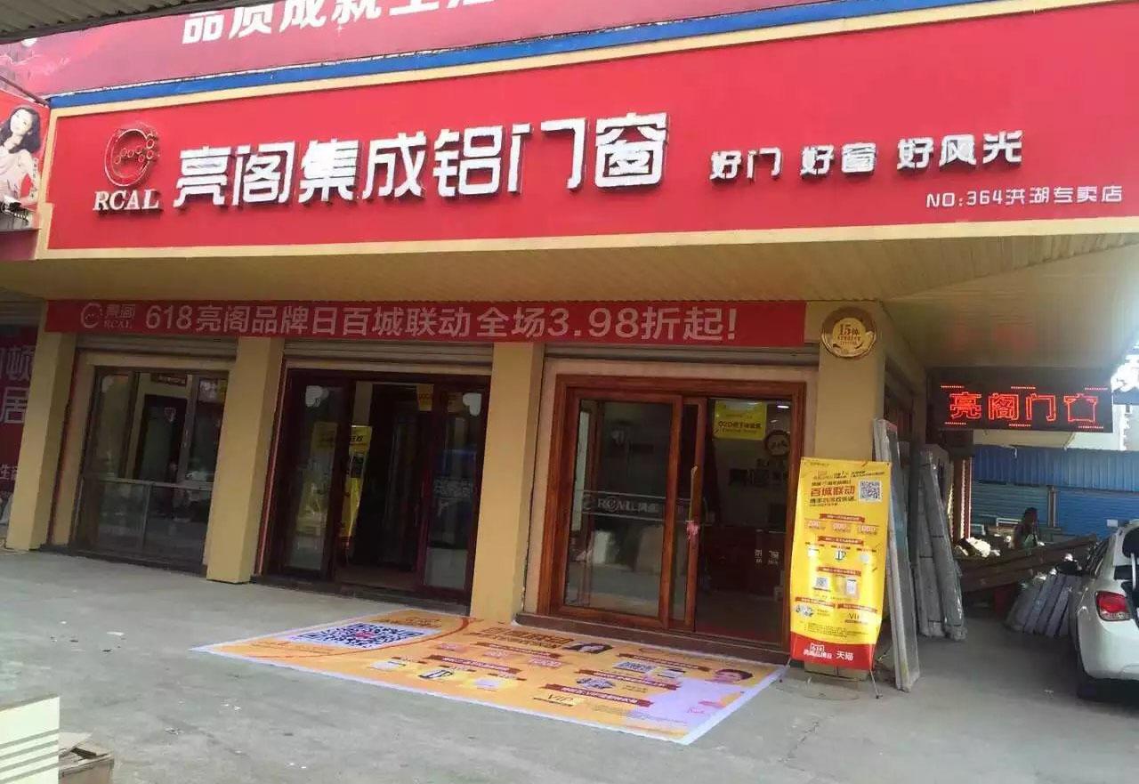 专卖店名称:湖北省洪湖