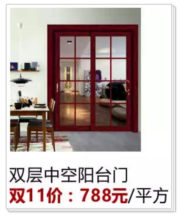manbetx官网网扯门窗聚焦双十一巅峰论价,惠及全城,99元买门!
